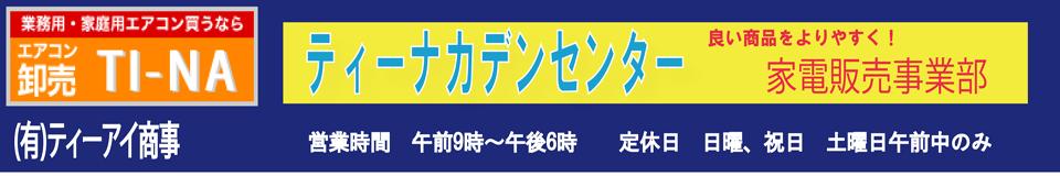 ティーナカデンセンター:カード払いOK!全国発送します!