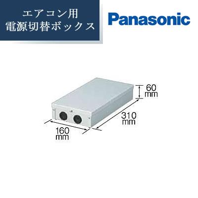 パナソニック エアコン用電源切替ボックス AD-CZ01DKB