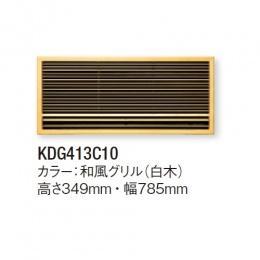 ダイキン壁埋めこみエアコン用 全面グリル KDG413C10(W)