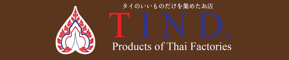 TIND. Products of Thai Factories:タイのあらゆるいいものを集めたオンラインショップです