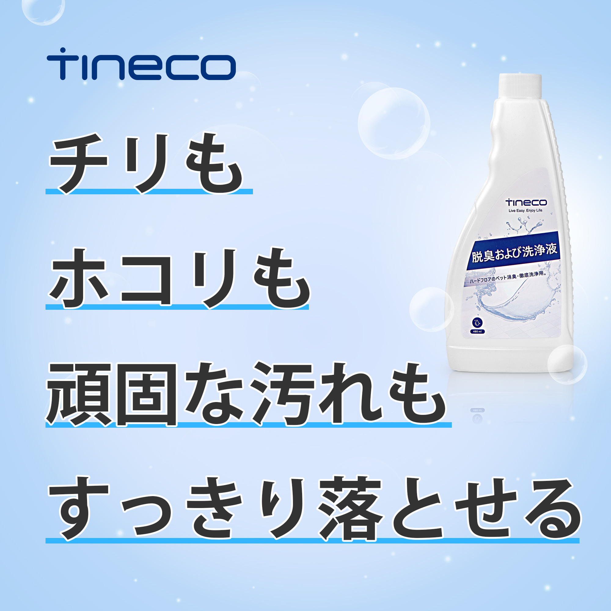 Tineco ティネコ セール 登場から人気沸騰 未使用品 iFloor3 S3専用洗剤 FLOORONE