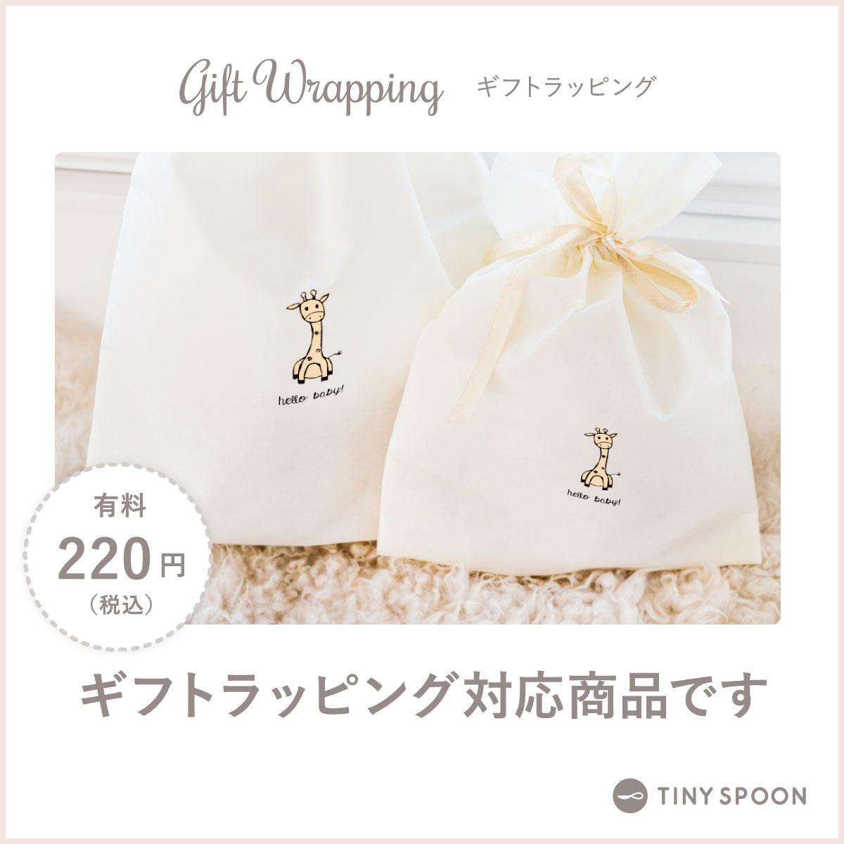 有料・ギフトラッピング Tinyspoon オリジナル 巾着バック 《ギフトラッピングはこちら》 ギフトラッピング オリジナル 巾着バック (有料) ※単品購入不可 Tinyspoonオリジナル ギフト 出産祝い