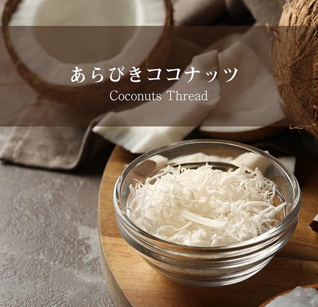 あらびきココナッツ Coconut Thread【500gパック】 / UTTAM インド スパイス カレー アジアン食品 エスニック食材