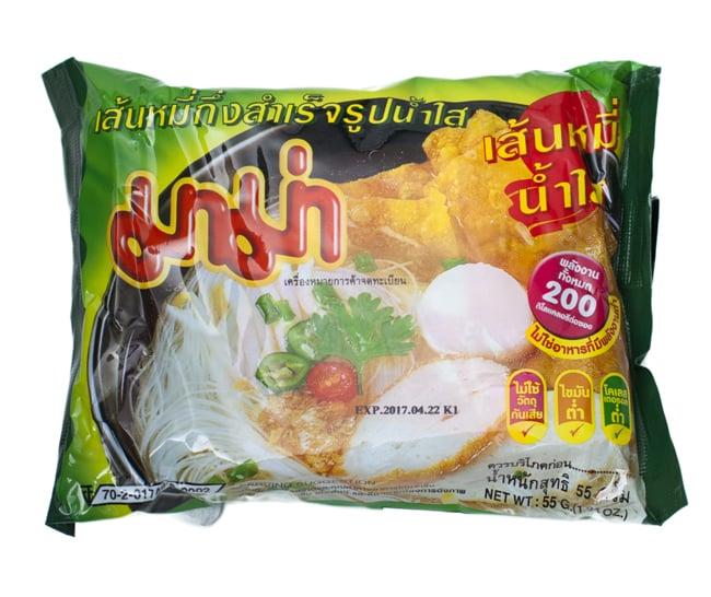 ビーフン つるつるっとさっぱり食べられます メーカー再生品 インスタント クリアスープ味 MAMA タイ料理 アジアン食品 レトルト ママ インド エスニック食材 感謝価格 カレー