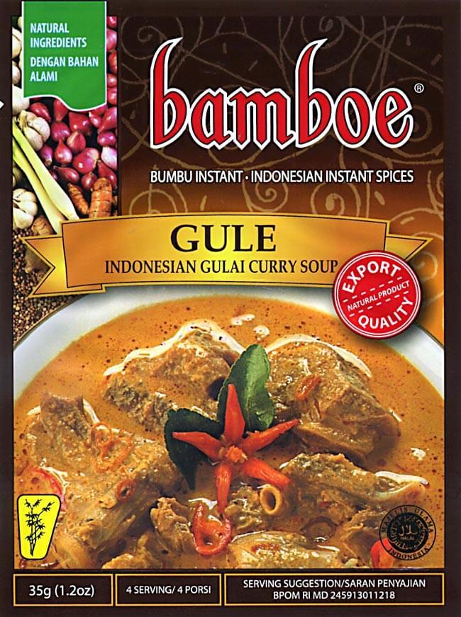 毎日がバーゲンセール メール便OK あす楽 カレーメシ バリ島で人気のスパイシーなスープカレー bamboe インドネシア料理 グライの素 GULE ハラル HALAL 食材 料理の素 国際ブランド ナシゴレン バンブー はらる 食品 アジアン食品 Halal エスニック食材 バリ