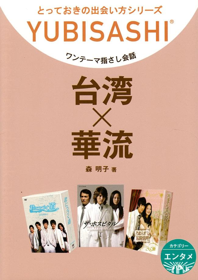 Yubisashi Guide Book