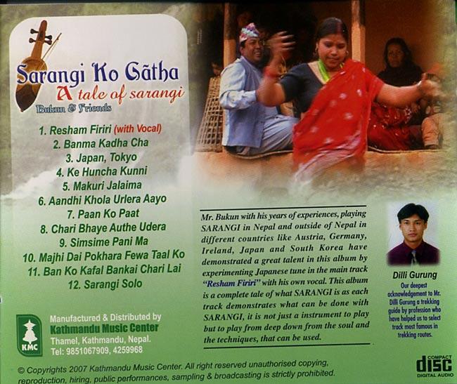 萨伦吉琴柯偈 A 故事的萨伦吉琴 | 萨伦吉琴尼泊尔音乐 CD 尼泊尔民歌 CD 音乐,民族音乐学印度