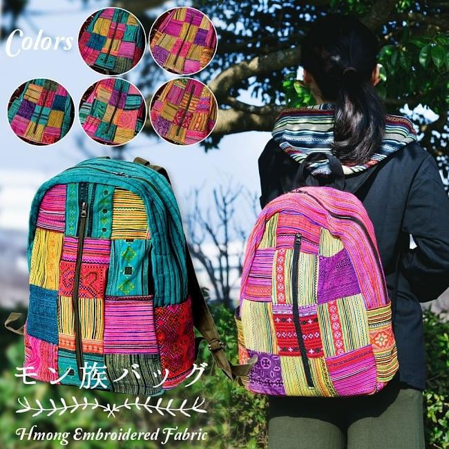 モン族刺繍のセンターファスナーパッチワークバッグパック / ショルダーバッグ バック 送料無料 レビューでタイカレープレゼント あす楽