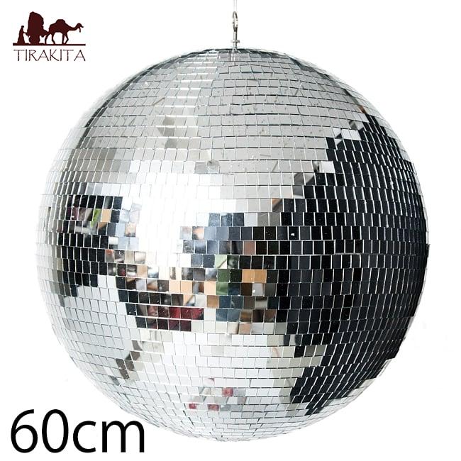 【送料無料】 特大!ミラーボール 60cm / デコレーション ライブハウス パーティ mirror ball エスニック インド アジア 雑貨