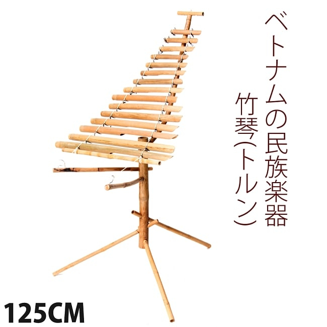 ベトナムの竹琴(トルン) 約125cm / 民族楽器 TRUNG 送料無料 レビューでタイカレープレゼント あす楽