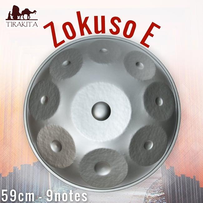 送料無料 ハンドパン Zokuso E 59cm 9notes ソフトケース付属 ハングドラム スペースドラム スチールパン 打楽器 パーカッション 民族楽器 インド楽器 エスニック楽器 ヒーリング楽器 爆買い,送料無料