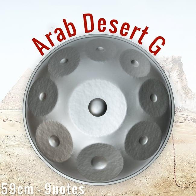 店内全品ポイント5倍! ハンドパン Arab Desert G【59cm 9notes】 -ソフトケース付属 / スチールパン 打楽器 パーカッション 送料無料 レビューでタイカレープレゼント あす楽