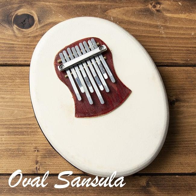 【高級カリンバ】 オーバルサンスーラ / 民族楽器 サンスラ 親指ピアノ サムピアノ 送料無料 レビューでタイカレープレゼント あす楽