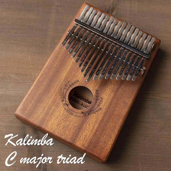 【高級カリンバ】 Cメジャートライアド / 民族楽器 サンスラ サンスーラ 送料無料 レビューでタイカレープレゼント あす楽