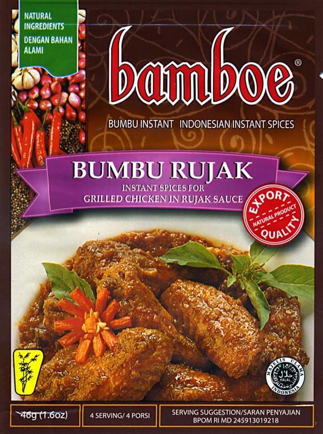 メール便OK あす楽 グリル ココナッツとスパイスのあまから煮込み bamboe インドネシア料理 ブンブールジャックの素 AYAM BAKAR BUMBU RUJAK 開催中 即出荷 ハラル ナシゴレン HALAL バリ はらる アジアン食品 エスニック食材 食品 Halal 食材 バンブー 料理の素