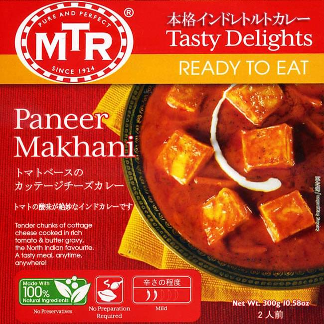 tirakita paneer makhani cheese and butter curry ethnic asian