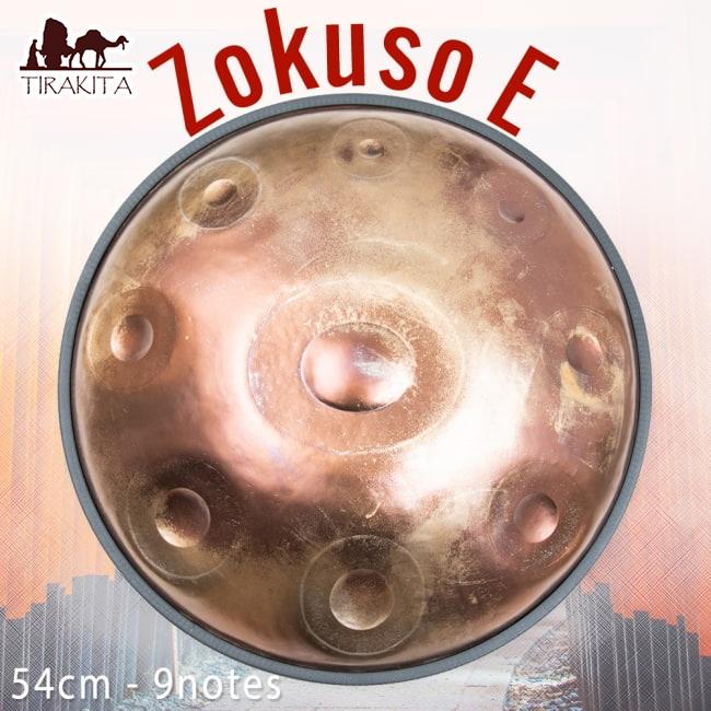 【送料無料】 ハンドパン Zokuso E【54cm 9notes】 ソフトケース付属 / ハングドラム スペースドラム スチールパン 打楽器 パーカッション 民族楽器 インド楽器 エスニック楽器 ヒーリング楽器
