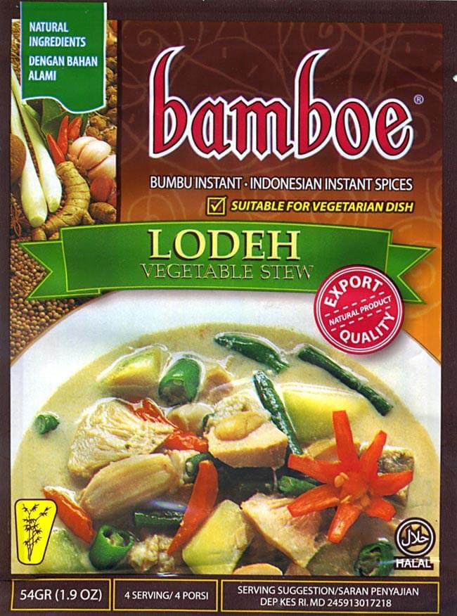 出群 メール便OK あす楽 スープ インドネシアの白いシチュー bamboe インドネシア料理 ロデの素 LODEH ハラル HALAL Halal はらる お得 ナシゴレン バリ 食材 料理の素 食品 アジアン食品 エスニック食材 バンブー