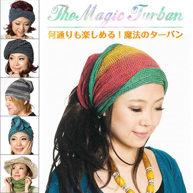 メール便OK 送料無料 その日の気分で使い方はあなた次第 ランキング総合1位 お客様の声をもとに改良しました 何通りも楽しめる 魔法のターバン コットン 大幅値下げランキング ヘアバンド スヌード ニット帽 ネパール アジアン アジアンファッション 帽子 エスニックファッション アジア エスニック衣料