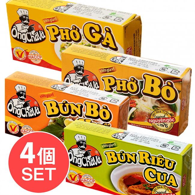 OngChavaフォー フォーのスープ 賜物 ビーフスープ 簡単にベトナムの牛スープができるキューブです セットでお得になっています 選べる4個セット ベトナムの麺ブン amp;フォー スープの素 オンチャバ OngChava ギフト チキンスープ ベトナム料理 アジアン食品 エスニック食材 ベトナム食品 ベトナム食材 ブンのスープ
