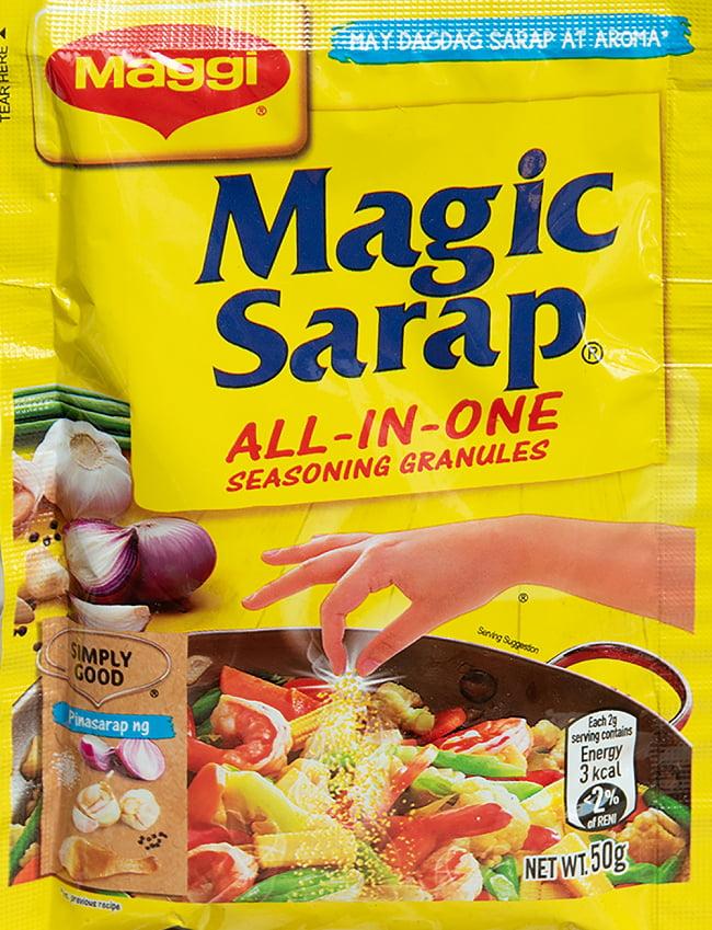 メール便OK あす楽 フィリピンの万能調味料 即出荷 Magic Sarap マジックサラップ 年間定番 オールインワン調味料 グラニュール Maggi フィリピン料理 料理の素 アジアン食品 アジアン エスニック エスニック食材 BBQ マギー 食品