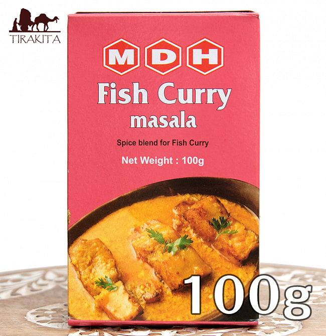 フィッシュ カレー マサラ 川や海沿いの町でよく食べられているフィッシュカレー用スパイスです 人気激安 フィッシュカレー スパイス ミックス 100g エスニック食材 ディー エイチ 小サイズ MDH インド料理 アジアン食品 エム 2020A/W新作送料無料