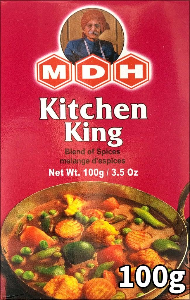 キッチンキング スパイス ミックス 100g 小サイズ 【MDH】 / インド料理 カレー あす楽