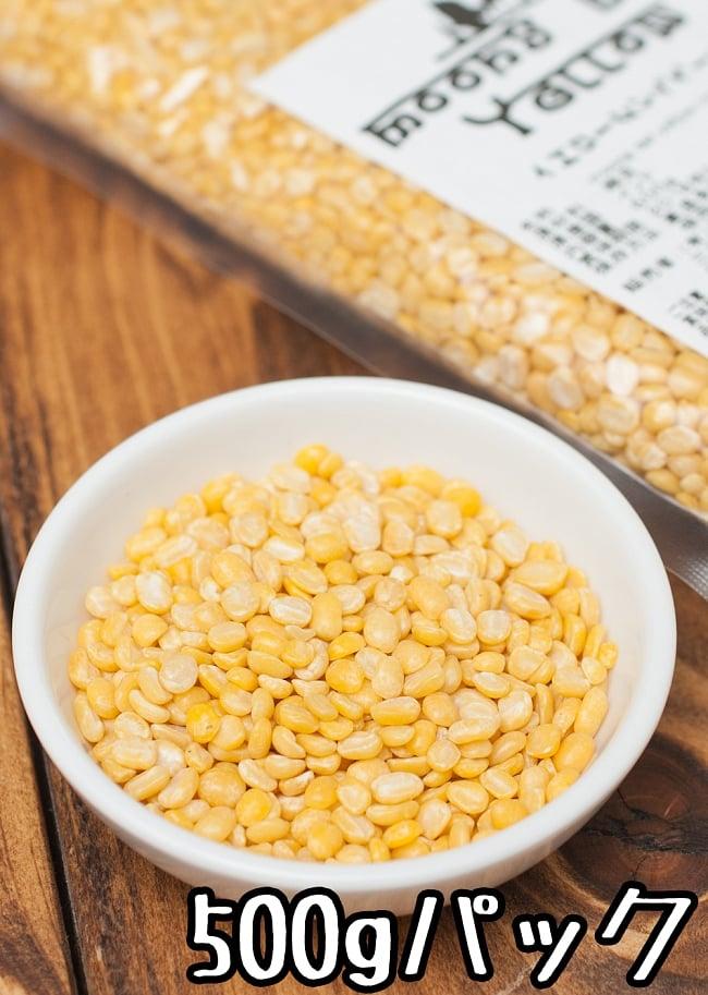 イエロームングダール Moong Dal Yellow (Mogar)【500gパック】 / 豆 カレー インド料理 豆カレー レビューでタイカレープレゼント あす楽