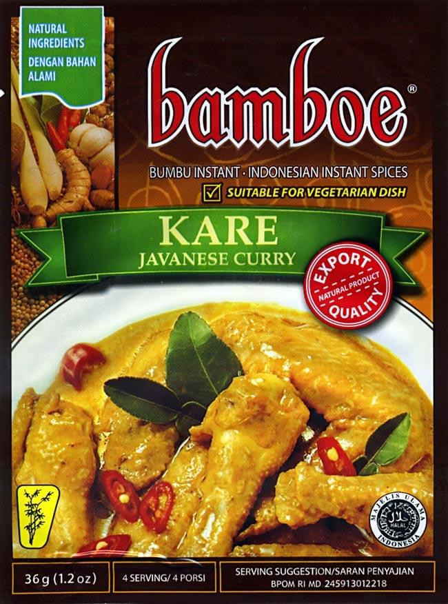 メール便OK あす楽 カレー ワルンで人気のジャワ地方の煮込みカレー bamboe 限定Special ショップ Price インドネシア料理 ジャワカレーの素 KARE ハラル HALAL バンブー アジアン食品 食品 食材 ナシゴレン エスニック食材 Halal バリ はらる 料理の素