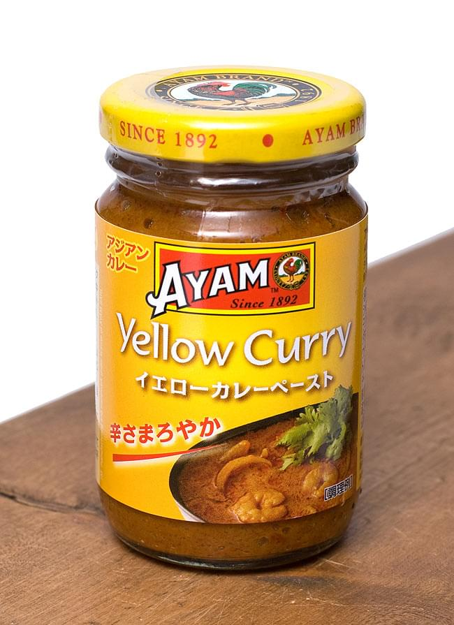 Thailand yellow curry paste - Thai yellow Curry Paste [AYAMAYAM, cooking, yellow curry, coconut, Malaysia