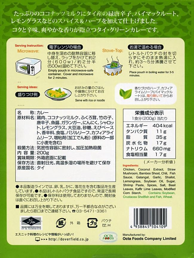グリーンカレー【タイカレー・チキン】 【KITCHEN88】 / レトルトカレー あす楽