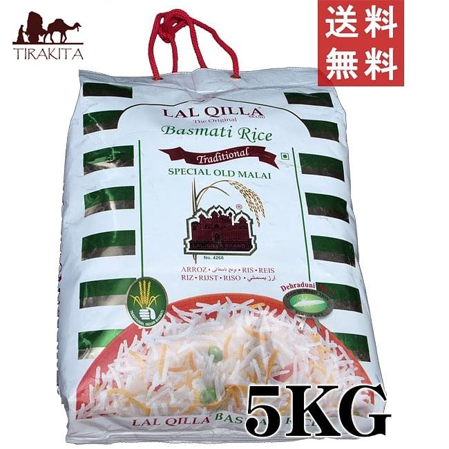 【送料無料】 バスマティライス 高級品 5kg - Basmati Rice 【LAL QILLA】 / インド料理 パキスタン QILLA(ラール キラ) 米 粉 豆 ライスペーパー アジアン食品 エスニック食材