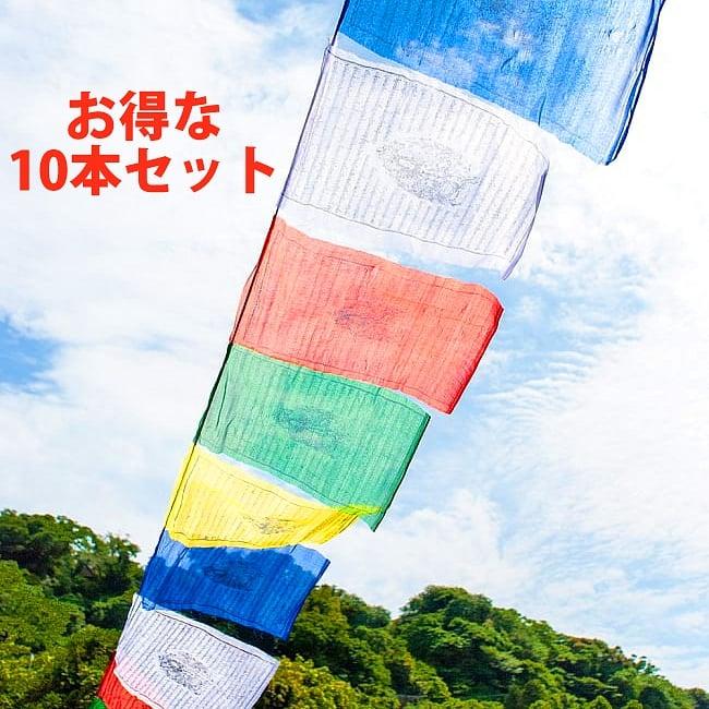 【旗】 【10本セット】タルチョー【約40cmx約32cm】 8メートル強 / 五色旗 ルンタ チベット マニ旗 アジア 布 インド ファブリック エスニック