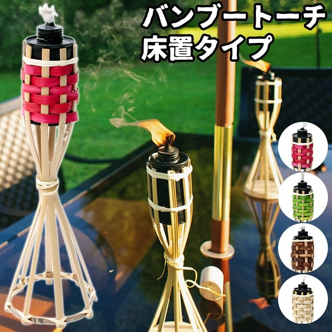 Tirakita rakuten global market to the outdoor of torch torch to the outdoor of torch torch kerosene lamp camping grand ping made of bamboo blowtorch mozeypictures Image collections