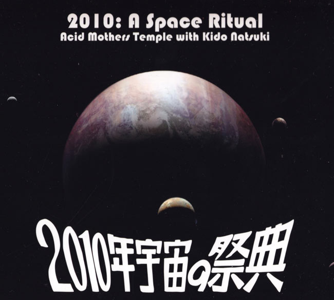 TIRAKITA: 2010 celebration of space / Acid Mothers Temple with