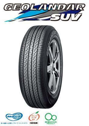 SUV用低燃費タイヤ誕生! 【2本以上で送料無料!】ヨコハマ ジオランダー SUV G055 225/60R17 99H