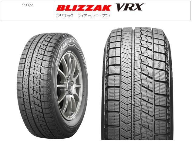 【ブリヂストン スタッドレス 4本セット!】 BLIZZAK VRX 145/80R13 75Q 2019年製造!タイヤのみ 送料無料!