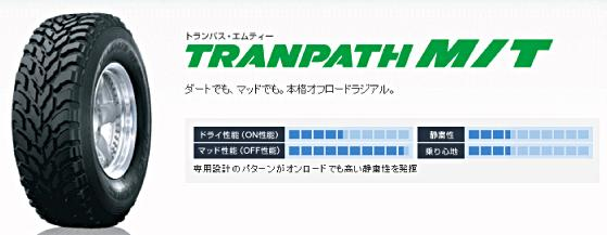【ジムニー・夏タイヤ・4本セット】TOYO TRANPATH M/T 195R16C 104/102Q 6PR・2018年製造品!タイヤのみ