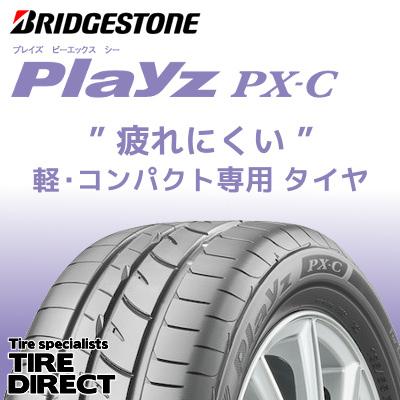 新品 ブリヂストン Playz PX-C 155/55R14 69V  BRIDGESTONE プレイズ PXC 155/55-14 夏タイヤ 軽・コンパクトカー専用※ホイールは付属いたしません。