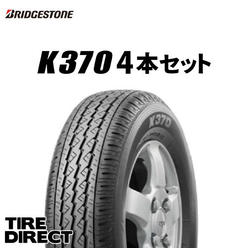 【法人様限定】【送料無料※北海道・九州・沖縄を除く】【2020年製】 新品 ブリヂストン K370 145/80R12 80/78N (145R12 6PR相当) 4本セット BRIDGESTONE K370 (K305 145R12 6PR 後継モデル)夏タイヤ 軽トラ 軽バン 「4本セット」 ※ホイールは付属いたしません。
