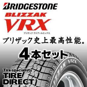 2018年製 新品 ブリヂストン BLIZZAK VRX 155/65R14 75Q 4本セットBRIDGESTONE ブリザック VRX 155/65-14スタッドレスタイヤ 冬タイヤ 軽自動車「4本セット」※ホイールは付属いたしません。