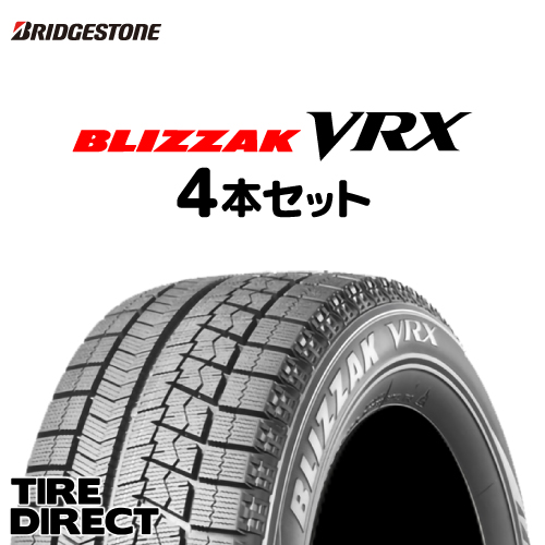 2019年製 新品 ブリヂストン BLIZZAK VRX 155/65R14 75Q 4本セットBRIDGESTONE ブリザック VRX 155/65-14スタッドレスタイヤ 冬タイヤ 軽自動車「4本セット」※ホイールは付属いたしません。