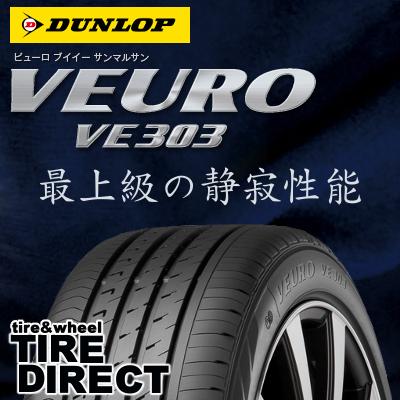 新品 ダンロップ VEURO VE303 205/60R16 92H DUNLOP ビューロ VE303 205/60-16 夏タイヤ※ホイールは付属いたしません。