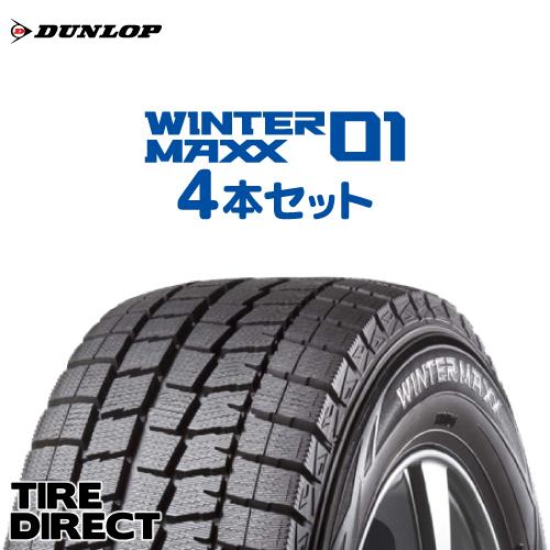 新品 ダンロップ ウインターマックス WM01 155/65R13 73Q 4本セット DUNLOP WINTER MAXX ウィンターマックス 155/65-13 冬タイヤ スタッドレスタイヤ 軽自動車「4本セット」※ホイールは付属いたしません。