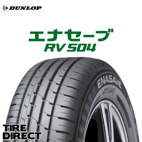 新品 ダンロップ エナセーブ RV504 165/65R15 81S DUNLOP ENASAVE RV 504 165/65-15 夏タイヤ ミニバン※ホイールは付属いたしません。