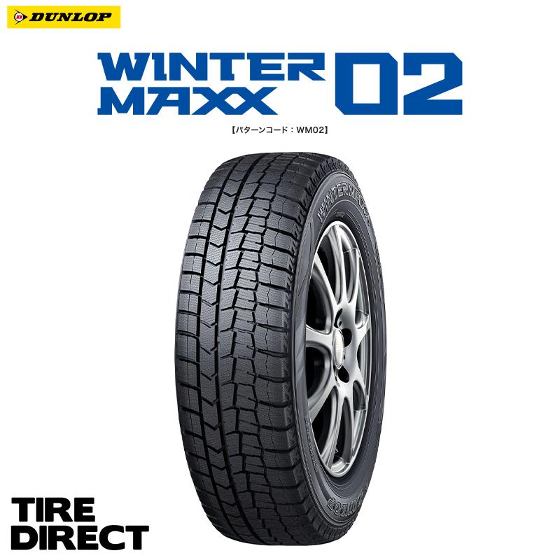 新品 ダンロップ ウインターマックス WM02 195/55R16 87Q DUNLOP WINTER MAXX ウィンターマックス WM02 195/55-16 冬タイヤ スタッドレスタイヤ ※ホイールは付属いたしません。