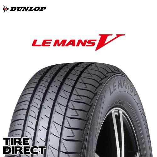 新品 ダンロップ ルマン5 LM5 185/65R15 88H DUNLOP LE MANS V ルマン ファイブ 185/65-15 夏タイヤ ※ホイールは付属いたしません。