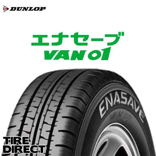 新品 ダンロップ エナセーブ VAN01 195R14 8PR DUNLOP ENASAVE バン01 195R14 8PR 夏タイヤ※ホイールは付属いたしません。