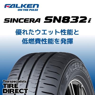 新品 ファルケン SINCERA SN832i 215/60R16 95H FALKEN シンセラ SN832i 215/60-16 夏タイヤ※ホイールは付属いたしません。