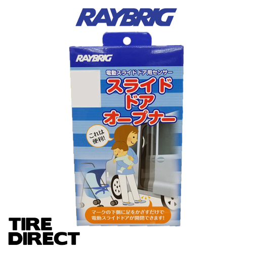 RAYBRIG レイブリッグ 電動スライドドア用 スライドドア オープナー RDHF02 ホンダ フリード・フリード ハイブリッド DBA-GB5/GB6・DAA-GB7/GB8 2016/9~
